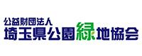広告:公益財団法人埼玉県公園緑地協会