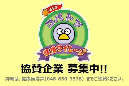 広告:埼玉県保健医療部健康長寿課